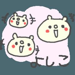 [LINEスタンプ] <よしこちゃん>に贈るくまスタンプ (1)