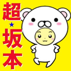 超★坂本(さかもと/サカモト)
