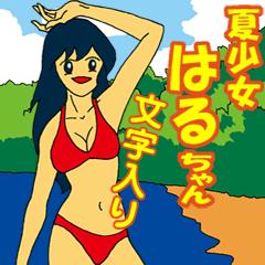 夏少女「はるちゃん」(文字入り)