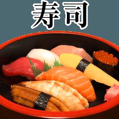 実写!お寿司