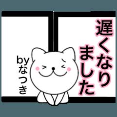 【なつき】が使う主婦が作ったデカ文字ネコ