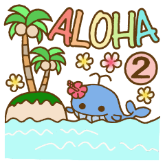 ハワイアンな大人のスタンプ2