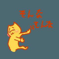 腰の低いネコさん