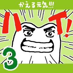 【動く】かえる元気!!! その3
