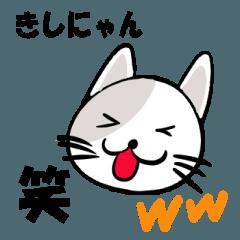 苗字に「きし」の字が付く猫キャラスタンプ