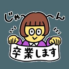 3-A 30人スタンプ 卒業式編