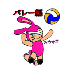 rabbit can't lose volleyball 1
