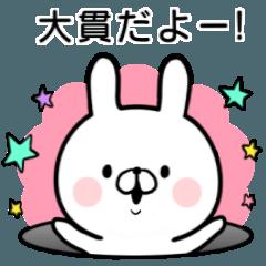 【大貫さん】専用名前ウサギ