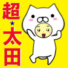 超★太田(おおた・オオタ)