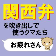超★関西弁を吹き出しで使うクマたち