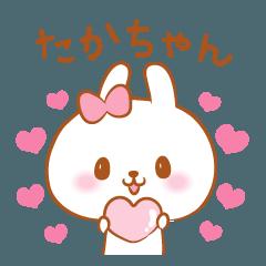 たかちゃんラブ♡スタンプ(修正版)