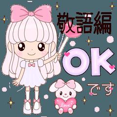 夢かわいいお姫様 「ジュエリー」【敬語】