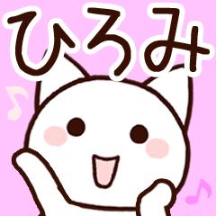 [LINEスタンプ] ★ひろみ★さんが使うスタンプ (1)
