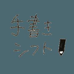 手書きシフトスタンプ