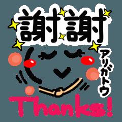 [LINEスタンプ] 【中国語】幸せのリアクション! (1)