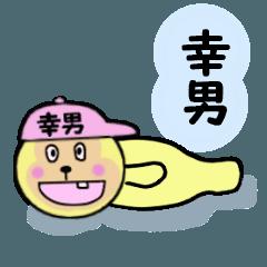 幸男(さちお、ゆきお)専用