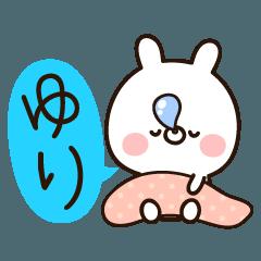 『ゆりちゃん』の名前スタンプ