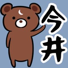 動く今井さん専用アニメーションスタンプ