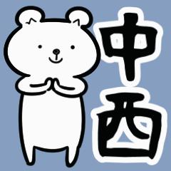 中西さん専用動くスタンプ(シロクマ)