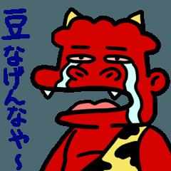 泣きじゃくる赤鬼~豆なげんといて!~