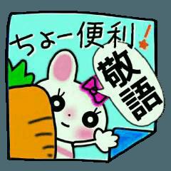 ちょ~便利!ちょ~シンプル!7[うさぎ]