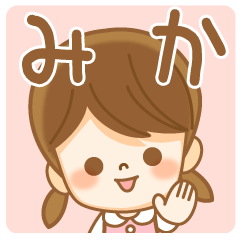 【みか/ミカ】が使う名前スタンプ
