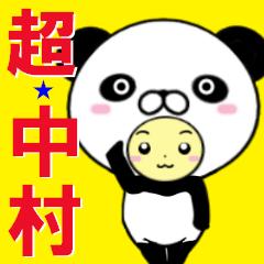 超★中村(なかむら・ナカムラ)