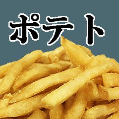 ポテト&ポテチ(ジャガイモ系スタンプ)