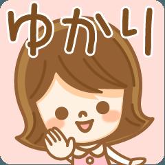 【ゆかり/ユカリ】さんが使う名前スタンプ