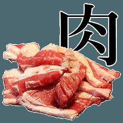 実写!生肉(40個)