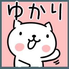 「ゆかり/ユカリ」さん専用名前スタンプ