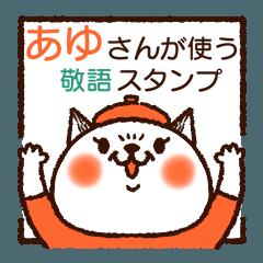 【あゆ】さんが使う敬語スタンプ