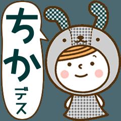 [LINEスタンプ] お名前スタンプ【ちか】 (1)