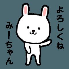 みーちゃん専用スタンプ(うさぎ)