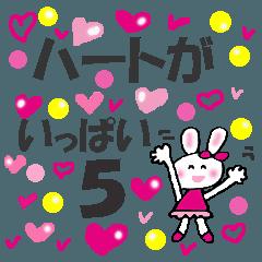 ハートがいっぱい♡5