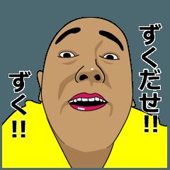 全力方言(長野県)