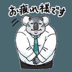 メタボ気味コアラ 〈敬語も使えます〉
