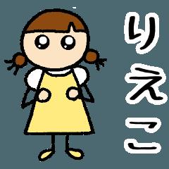 【 りえこ 】 専用お名前スタンプ