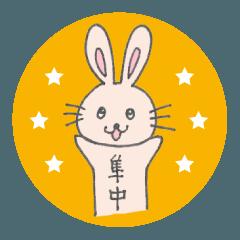 ☆ウサノリ☆【日常通信】スタンプ