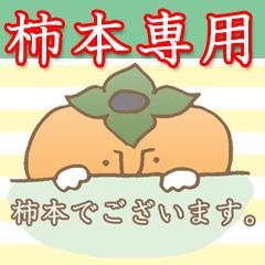 柿本専用(名前:苗字スタンプ)