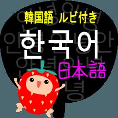 ハングル苺くん(韓国語ルビ付き)