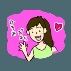 ひろみちゃんのスタンプ!
