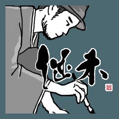 書道塾 継未-TUGUMI-