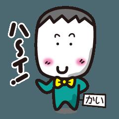 """""""かいくん""""のスタンプ"""