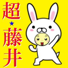 超★藤井(ふじい・フジイ)