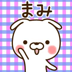 ☆まみ☆さんのお名前スタンプ