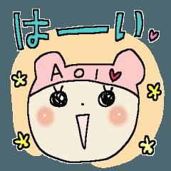 [LINEスタンプ] ♡あおいスタンプ♡ (1)