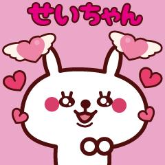 動く!「せいちゃん」へ♥スタンプ