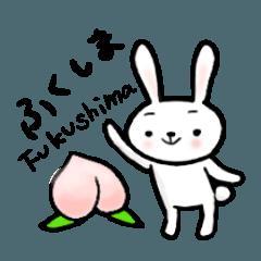 福島弁 うさぎ スタンプ