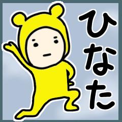 ☆ひなた/ヒナタ☆専用 お名前スタンプ